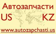 Запчасти для иномарок из США - Петропавловск