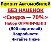 ТРЕБУЮТСЯ 500 ВОДИТЕЛЕЙ
