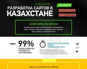 Разработка сайтов от web-gorod.kz