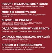 Утепление швов Петропавловск ,  Альпинисты,  Высотники-монтажники