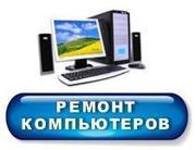 Ремонт компьютер и ноутбуков