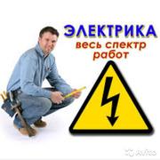 Услуги электрака