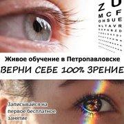 Курсы самостоятельного восстановления зрения в Петропавловске